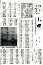 Nihon_haiken_1
