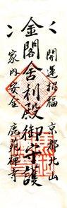 Rokuonji_ofuda_2