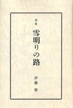 Yukiakari_no_michi_1