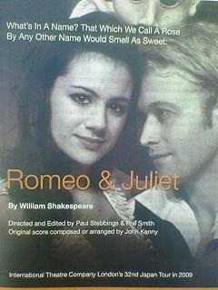 超人の観劇『ロメオとジュリエット』